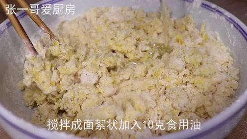 这才是南瓜最好吃的做法,不加一滴水,外酥里糯,出锅孩子抢着吃