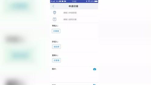 智能印章APP-员工申请远程视频盖章#智能印章#印章管理#北京智鉴科技