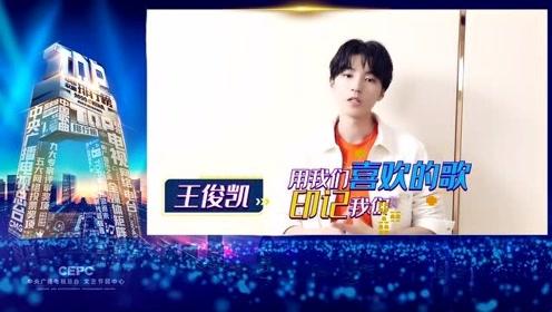 《中国歌曲TOP排行榜》和王俊凯一起为中国流行音乐注入青春力量!