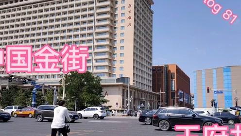 中国北京金街–王府井