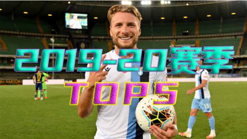 【TOP5】拉齐奥狂刀!2019-20赛季意甲金靴因莫比莱5佳球!