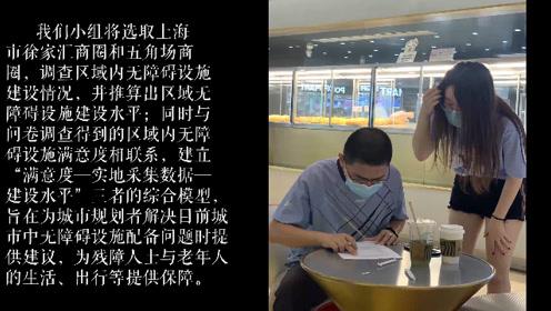"""074-""""城市有爱,生活无碍""""——上海市无障碍设施的社会调研与模型构建-短视频"""