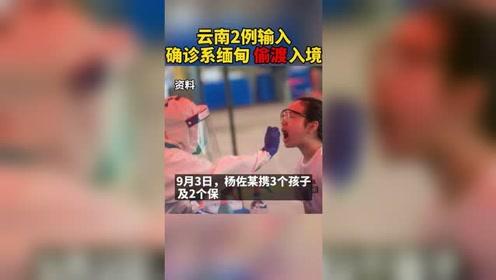云南2例输入确诊系偷渡入境,云南启动紧急响应
