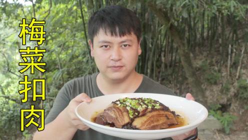 """想要""""梅菜扣肉""""好吃,肥而不腻入口即化,大厨教你小技巧"""