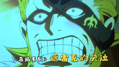 【海贼王】恶搞海贼王990话-德雷克的哭泣