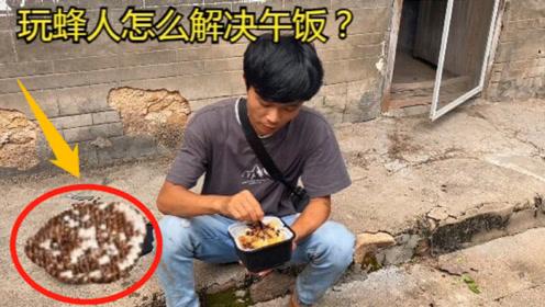玩蜂人中午吃什么?小伙盘完金环就地解决,加上这美食顿时高配版