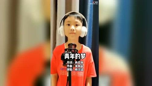 清新正太翻唱《青年的梦》声音干净好听