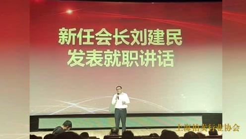 刘建民先生在就任上海市拍卖行业协会 会长 典礼上的讲话