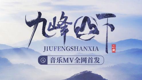 《九峰山下》音乐MV