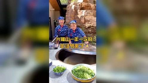 美食探店 你在山里喝过羊汤吗? 一年一次的羊汤节终于来啦!