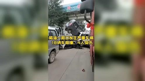 山东威海发生重大交通事故,官方通报:18车受损4人受伤