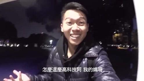 台湾小伙在苏州旅游,被高科技厕所惊呆了,感觉自己像个乡巴佬!