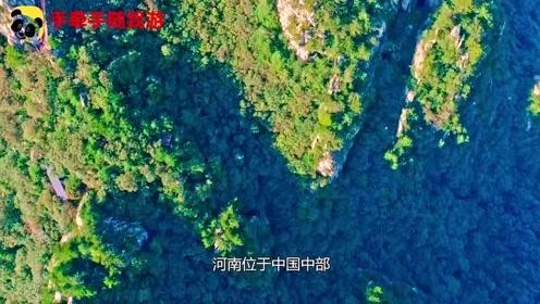 河南旅游潜力最大的城市!比郑州加洛阳还大,拥有A级景区,38个!