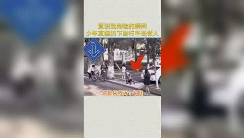 意识到危险的瞬间,少年直接扔下自行车去救人