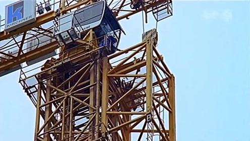几百米的塔吊你知道是如何升高的吗?一个视频让你清晰明了