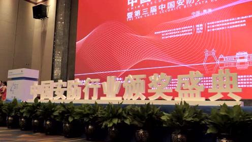 中国安防行业颁奖盛典暨第三届中国安防大数据发展高峰论坛