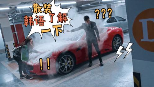 赵露思和林雨申爆笑名场面,散装韩语不得不服