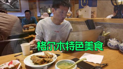 与小姐姐自驾游西藏,穿越可可西里,到格尔木市吃羊肉面片汤