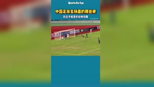 只有老球迷才明白的中国足球骚操作来中超男足最强卡点