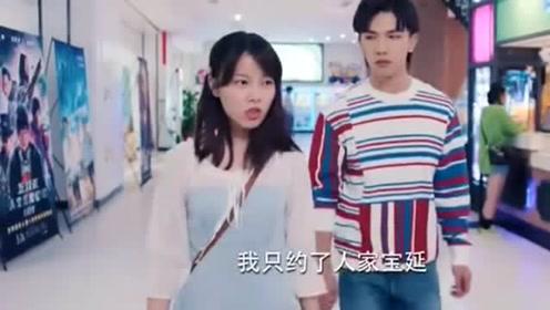 美女就约了小伙一人,谁料追她的男孩跟着她来电影院,美女要被气死!