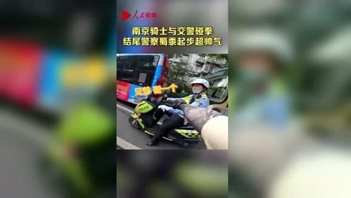 超帅!南京街头摩托车骑士与交警碰拳,最后一个起步动作亮了