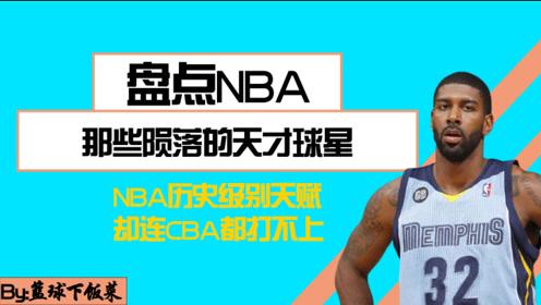 空有天赋却泯然众人的天才,NBA探花秀连CBA都打不上!