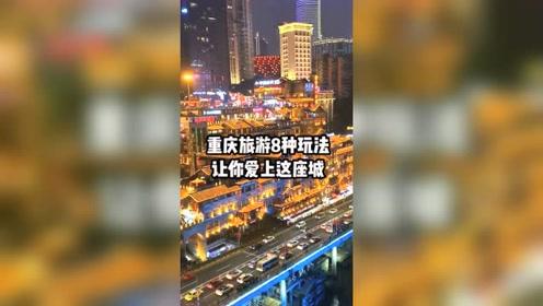 重庆旅游8种玩法,让你爱上这座城