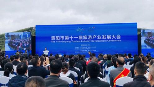贵阳市第十一届旅游产业发展大会举行