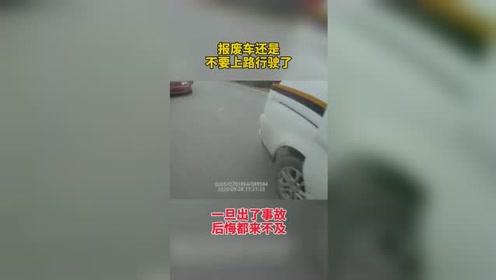 报废车还是不要上路行驶了,一旦出了事故后悔都来不及
