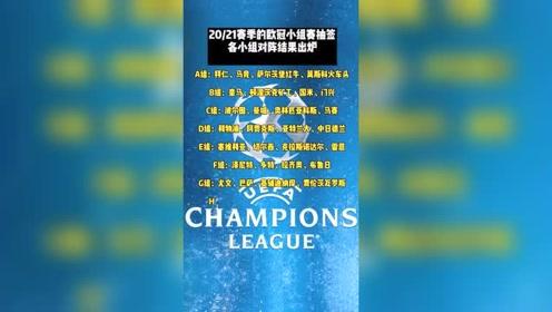 2020欧冠小组赛:尤文 vs巴萨!你们要的梅罗对决来了!