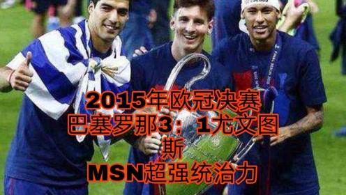 2015年欧冠决赛,巴萨3:1尤文,梅西、苏亚雷斯、内马尔三叉戟统治比