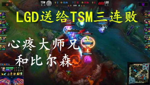 S10小组赛LGDvsTSM精彩集锦:LGD送TSM三连败,兮夜杀疯了