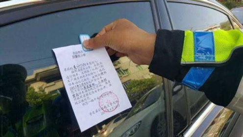 交警提示:这三种罚单无需缴纳罚款,撕掉也没关系,有车没车看看