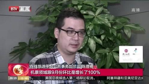 国庆中秋假期 全国旅游市场复苏近八成