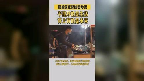 *爸深夜背娃卖炒饭 网友:手里炒的是生活,背上背的是未来