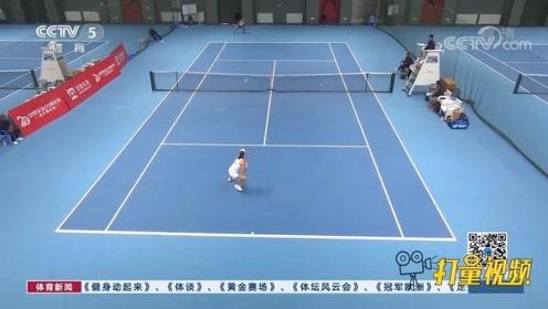 全国网球团体锦标赛!天津队挺进女团半决赛