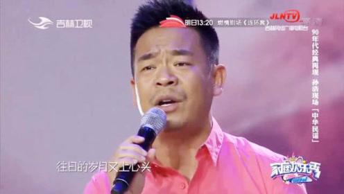 孙浩现场演唱《中华民谣》,再现90年代经典,绝对是当年金曲经典
