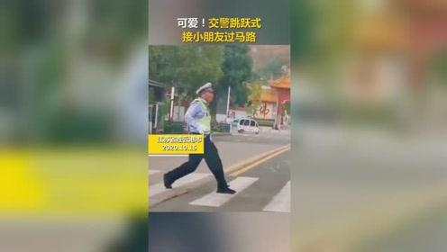 超可爱交警跳跃式过马路只为接小朋友!