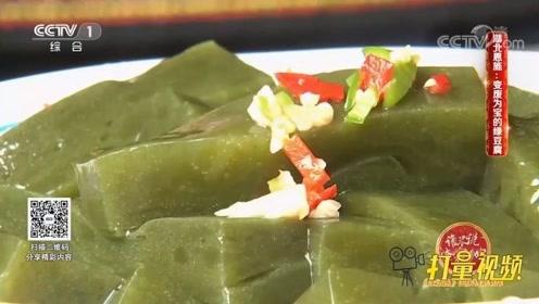 绿豆腐变美味全靠一碗酸水?恩施网红美食Q弹爽口,别错过