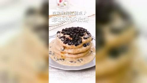 爆浆珍珠*茶松饼,在家做网红美食