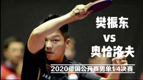 樊振东 vs 奥恰洛夫 2020德国公开赛 男单1∕4决赛