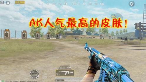 和平精英:盘点游戏中的高人气AKM皮肤,这1款不返场太可惜了