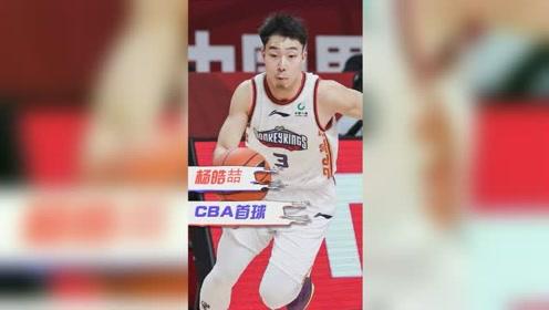 杨皓喆高难度后仰跳投,打进CBA首球