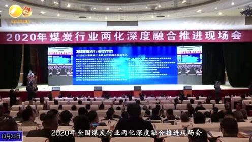 2020年全国煤炭行业两化深度融合推进会在榆林成功举办