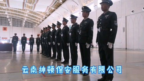 云南绅顿保安服务有限公司参加2020昆明市保安行业职业技能竞赛荣获团体赛第一名