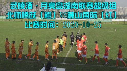 2020-10-25北师腾跃VS麓山国际集锦