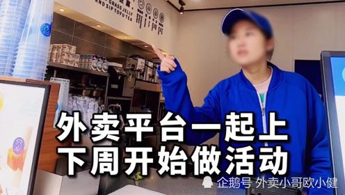 外卖小哥震惊了,一个小镇竟然有十几家*茶店,属于暴利行业吗?