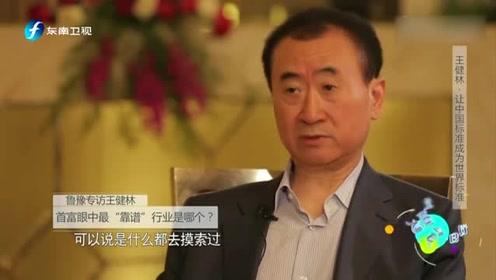 王健林成就商业帝国前,曾经做过这么多行业,都被他放弃掉了