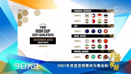 2021年男篮亚预赛改为赛会制
