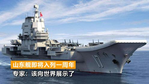 山东舰即将入列一周年,官方公开训练视频,专家:该向世界展示了